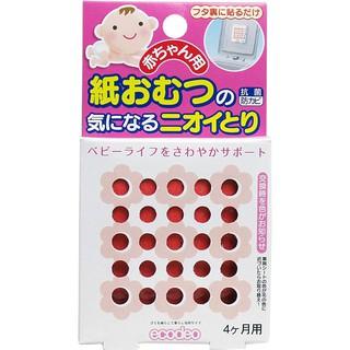 現貨-日本寶寶紙尿布消臭、除菌貼(垃圾桶除臭貼)