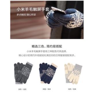 現貨代購 MI 小米 羊毛觸屏手套 導電紗材質 多點觸控