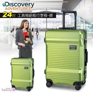 雙魚貓223684【Discovery Adventures】 工具箱24吋鋁框行李箱-綠(DA-A17023-24)