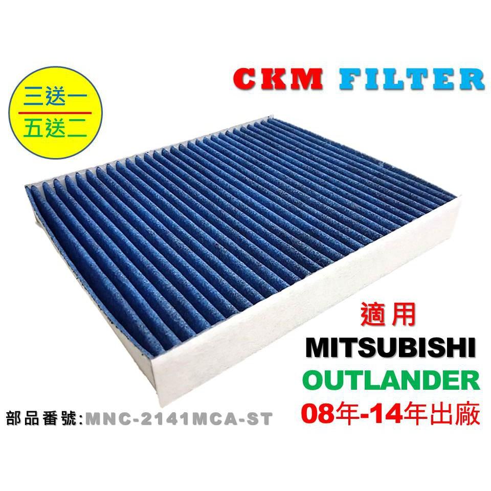 【CKM】三菱 OUTLANDER 08年後 抗菌 抗敏 無毒 PM2.5 活性碳冷氣濾網 靜電濾網 空氣濾網 冷氣濾網