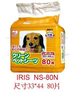共1056片NS-88N十二包日本IRIS尿布墊超薄高效吸水性33*44☆米可多寵物精品☆