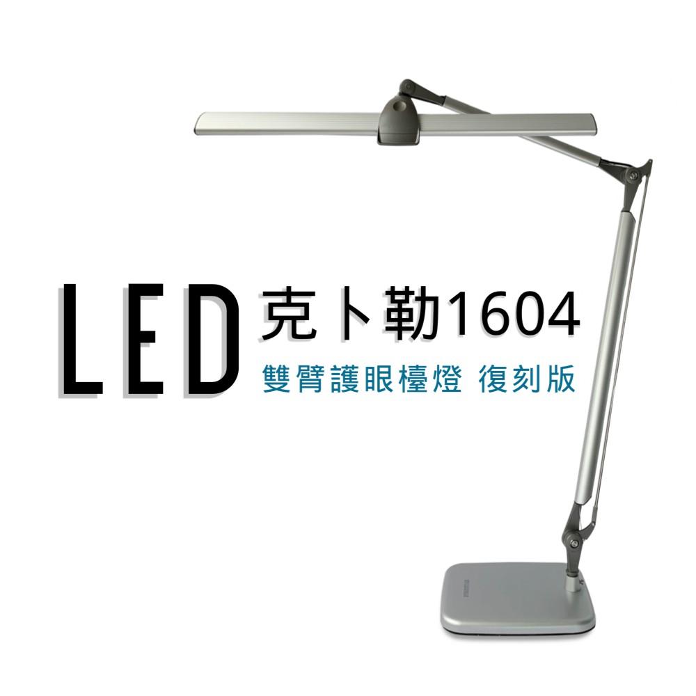 喜萬年 LED 克卜勒1604 雙臂 護眼檯燈 復刻版 觸控調光 SYL-3136