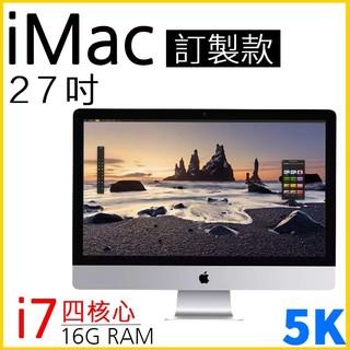 iMac 27吋,i7四核心,16GB記憶體,512GB 快閃儲存,5K顯示器 (需訂製)
