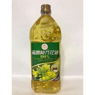 福壽100% 純芥花油