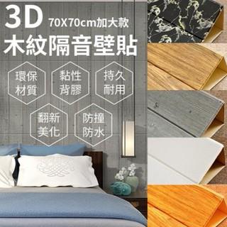 3D仿真立體壁貼 防撞 隔音 泡綿 房間佈置 防水壁貼 耐熱壁貼 裝潢 壁紙 牆紙 壁癌 臥室佈置