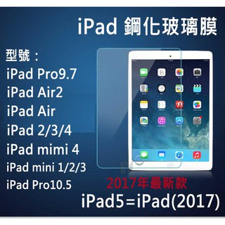 iPad mini 4 3 2 1 iPad5 Air2 Air Pro9 7 平板鋼化玻