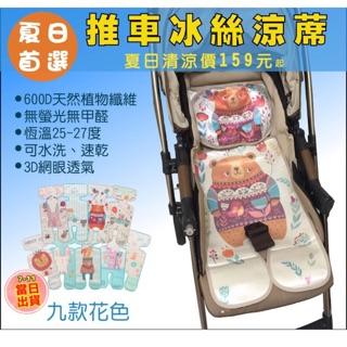 ~錢錢小舖~ 當日出貨嬰兒推車冰絲涼蓆寶寶涼席推車涼墊3D 透氣無螢光無甲醛