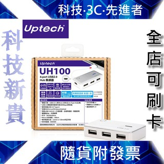 【科技新貴】Uptech 登昌恆 UH100 4-port USB2.0 Hub 集線器