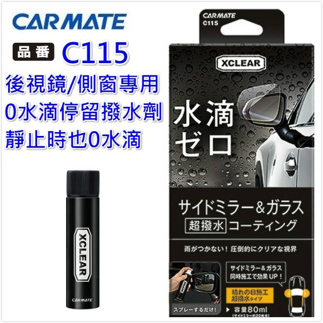 【禾宜精品】CARMATE C115 超級撥水劑 後照鏡/側窗玻璃專用 0km/h 水滴不附著 日本製造