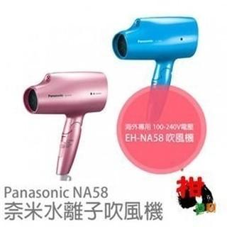 【柑仔舖】日本製 Panasonic 吹風機 國際牌 EH-NA58 水奈米 負離子 沙龍級 吹風機 NA57升級%23