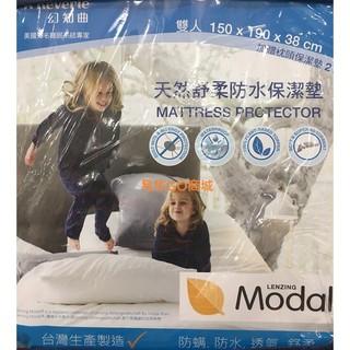 Reveri 幻知曲莫代爾天然舒柔防水雙人保潔墊+枕頭保潔墊2入-110979