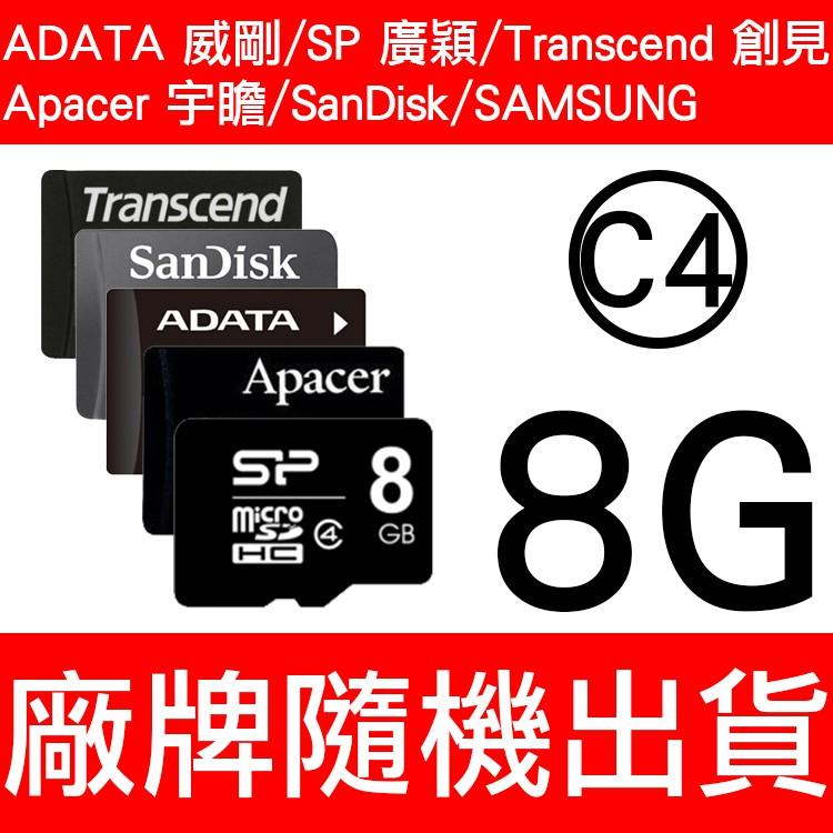 ADATA/Apacer/SP/創見 Micro SD/T-Flash 8G/TF 8GB/Class4記憶卡 隨機出貨