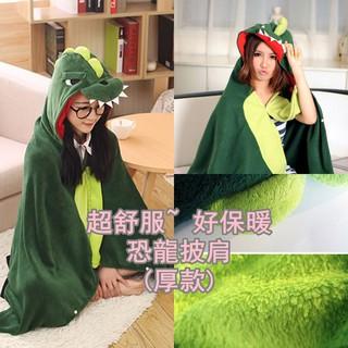 恐龍披肩/懶人毯/保暖毯/披肩/披風/懶人毯/聖誕禮物/交換禮物