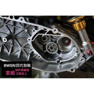 [BWSR/四代勁戰]勁戰四代.BWS R 125 SKF 齒輪箱培林 軸承 降低阻力 齒輪 陪林 桃園