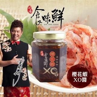 食味鮮本舖--櫻花蝦XO醬--160g /罐