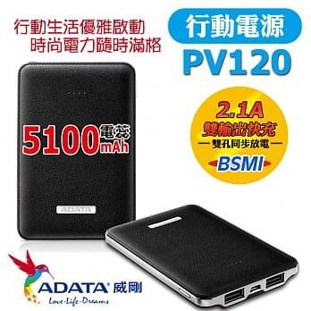 ~協明~ ADATA 威剛 PV120 5100mAh 行動電源 / 皮革錶面 質感立現 超高轉換效率