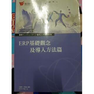 鼎新電腦 ERP基礎觀念及導入方法篇