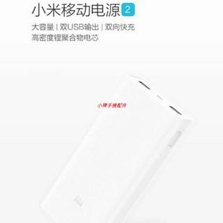 現貨 850元 促銷 小米行動電源2 全新二代 雙向快充 QC 3.0 蘋果 iPhone 7 安卓皆可使用