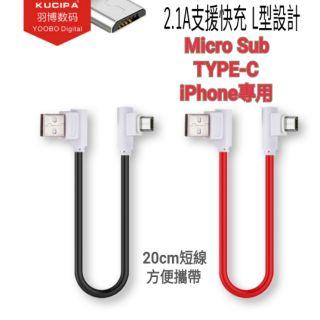 KUCIPA L型 20cm 短線 充電線 傳輸線 支援快充 iOS iPhone 8 Micro Sub TYPE C