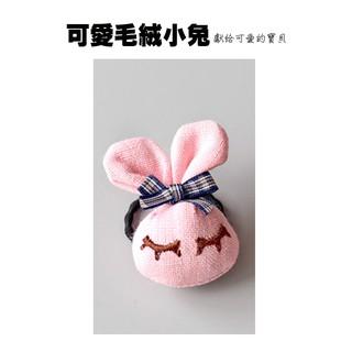 [靚妞兒小舖]小兔兔兒童髮圈髮繩髮束 兒童髮飾 女童髮繩 像皮筋~
