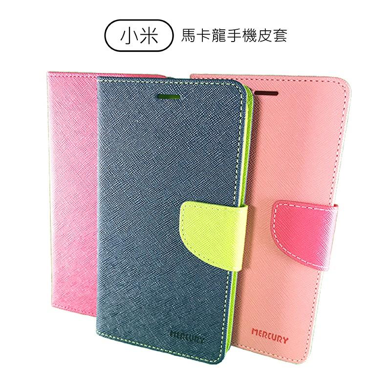 小米紅米馬卡龍皮套 手機保護殼 手機殼 適用Note2 紅米2S 小米4i Note4x 4 小米Max【A103mi】
