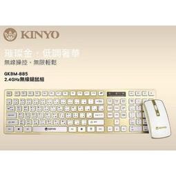 (超商取貨無外盒) 耐嘉 KINYO GKBM-885 2.4GHz 無線鍵鼠組 【璀璨金】 巧克力按鍵