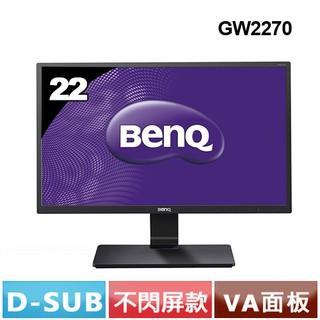 【德總電腦全新商品含發票】BenQ GW2270 22型廣視角液晶螢幕