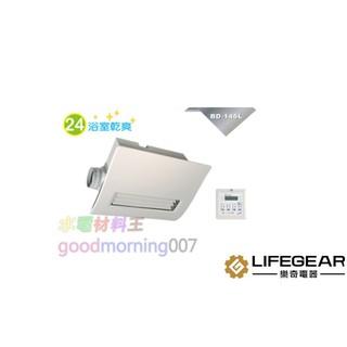 ☆水電材料王☆~ 樂奇 浴室暖風機 BD-145L