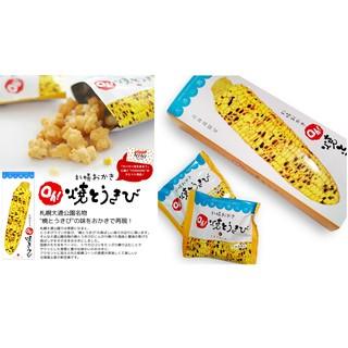 1010-6-2017年(年貨)日本北海道特產(大通公園)札幌YOSHIMI玉米燒仙貝 烤玉米6袋入*2盒