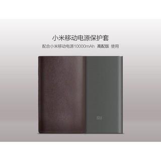 小米行動電源10000高配保護套
