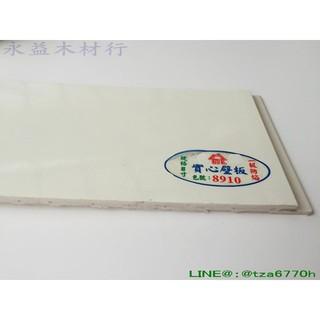 *永益木材行(士林區文林路651號)*8台寸壁板8910 實心壁板 實心塑膠壁板 防水板 防水壁板 浴室天花板