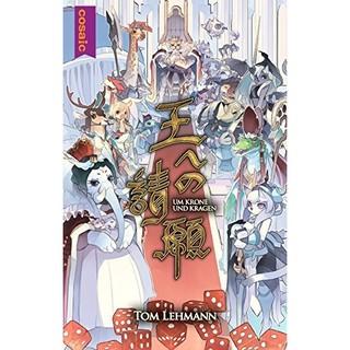 【龍窟桌遊】 (附中規) 國王骰 王への請願 日本桌遊