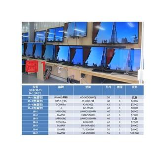 魁星液晶--二手電視-LG LE5500 42吋 樂金 二手電視(無腳架)