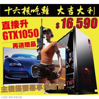 【超越i7】16核心 主機 16G DDR5【GTX1050】電腦 網咖 絕地求生 鬥陣特攻 超越 獨顯 i5 桌機