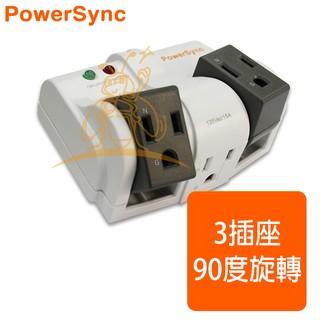 群加 PowerSync 防雷擊抗突波 90度旋轉插座 三孔壁插 PWS-ERTX03