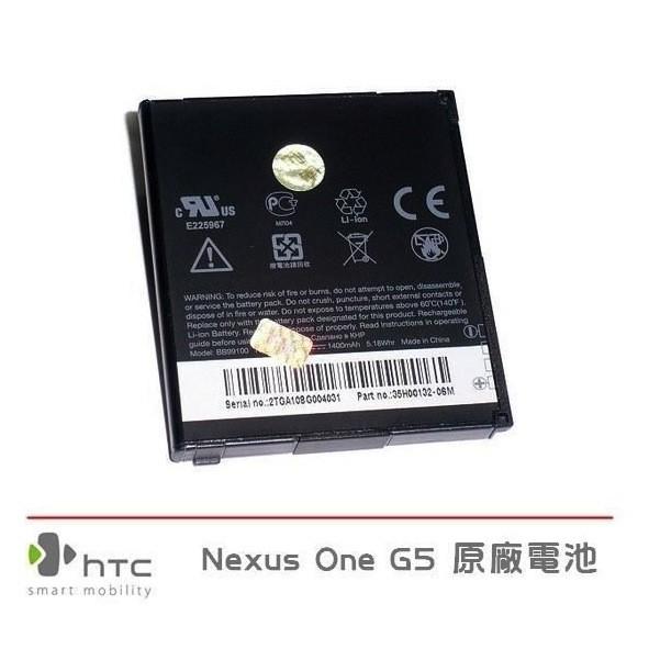 HTC BA S410【原廠電池】Desire 渴望機 Nexus One G7 G5 A8181 BB99100
