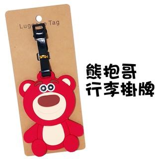 玩具總動員 熊抱哥 抱哥 行李掛牌 行李吊牌 行李牌 Toy Story 草莓熊 皮克斯