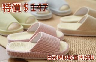 江 日式棉麻款厚底 舒壓室內拖鞋 室內拖鞋 情侶拖鞋 厚底拖鞋