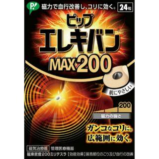 現貨 易利氣磁力貼 易力氣 磁力貼 磁石貼MAX200 (約2000高斯,24粒入)