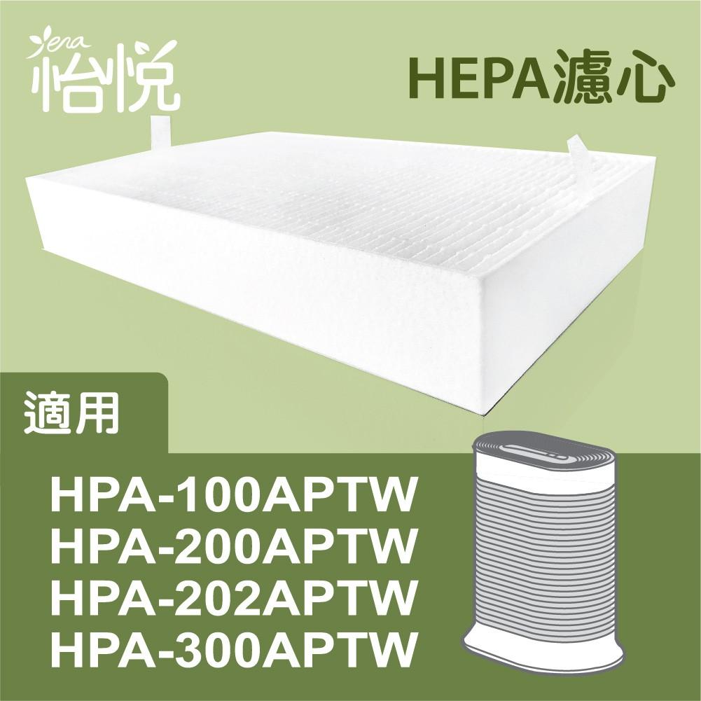 【怡悅HEPA濾心】適用於Honeywell HPA-100/200/202/300APTW/HRF-R1等空氣清淨機