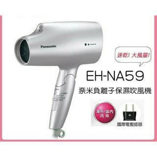 Panasonic。國際牌。EH-NA59。國際電壓通用