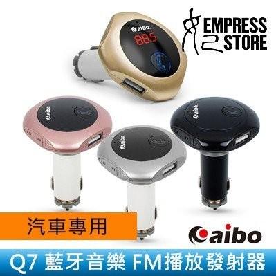 【妃小舖】aibo 車用 藍牙/無線 OO-50WQ7 音樂/FM 對頻/播放 發射器/全頻道 記憶卡/隨身碟/MP3