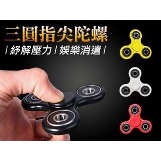 新品現貨優惠新款軸承 Hand Spinner 指尖陀螺 指尖旋轉 三角陀螺 fidget spinner 手指陀螺