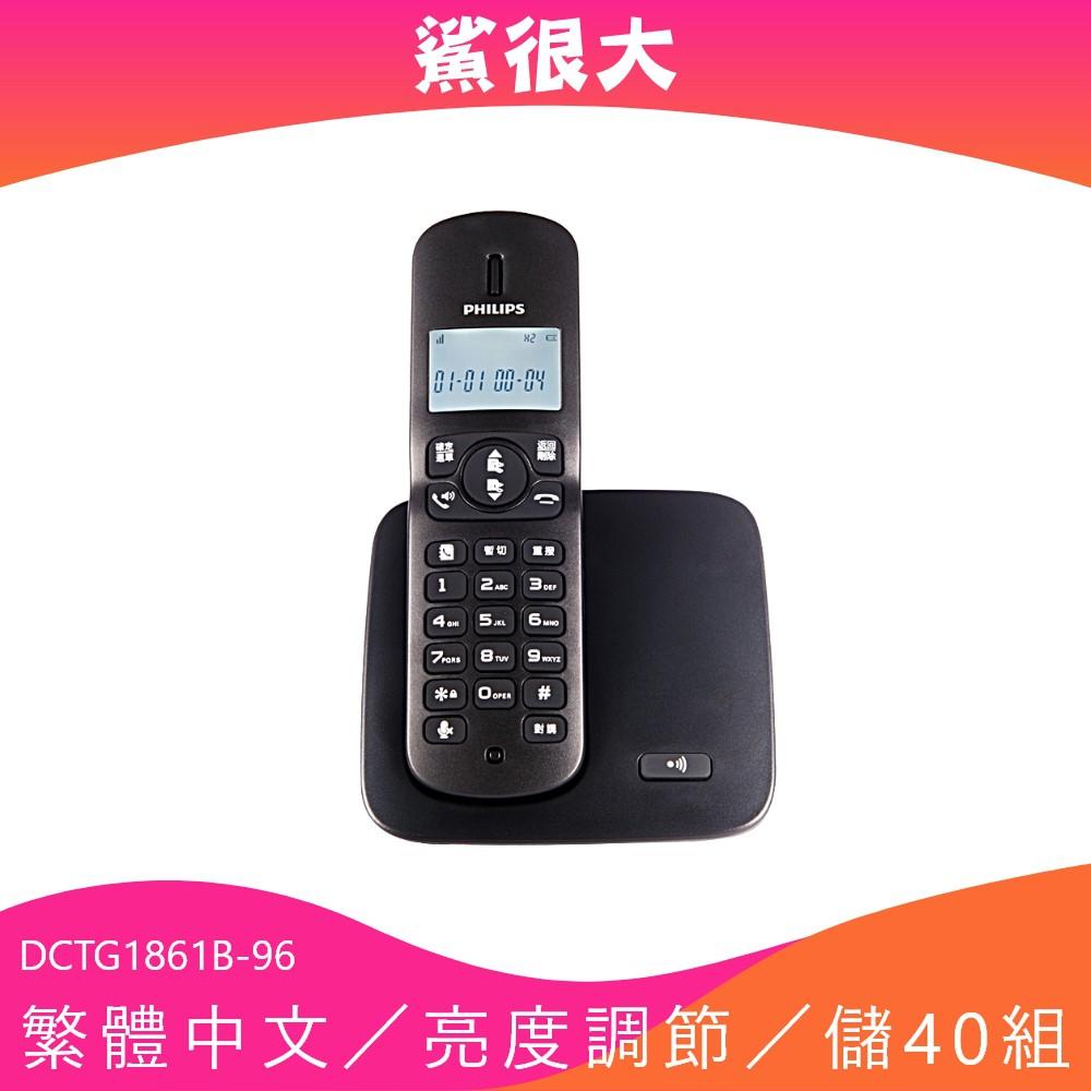 PHILIPS DCTG1861B/96 數位電話 無線電話 中文顯示電話 老人 電話 音量大電話