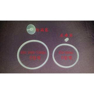[預購] 笛邦水瓶 防漏配件 O型圈/止水豆/防漏塞