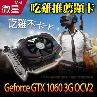 微星msi GTX 1060 3G OCV2 大推二手吃雞首選顯卡