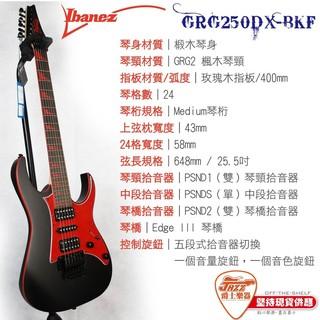 【爵士樂器】全新公司貨 Ibanez GRG250DX BKF GIO系列 大搖座 電吉他