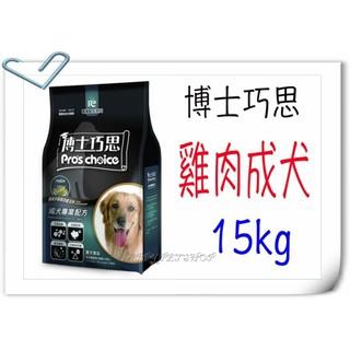 ~可  贈狗零嘴~福壽博士巧思雞肉成犬狗飼料15KG 皇家優卡星鑽藍帶