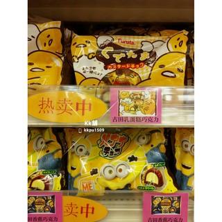 現貨 日本 蛋黃哥蛋糕巧克力/小小兵香蕉巧克力