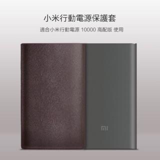 【現貨】小米行動電源 10000 高配版 保護套 棕色 保證原廠